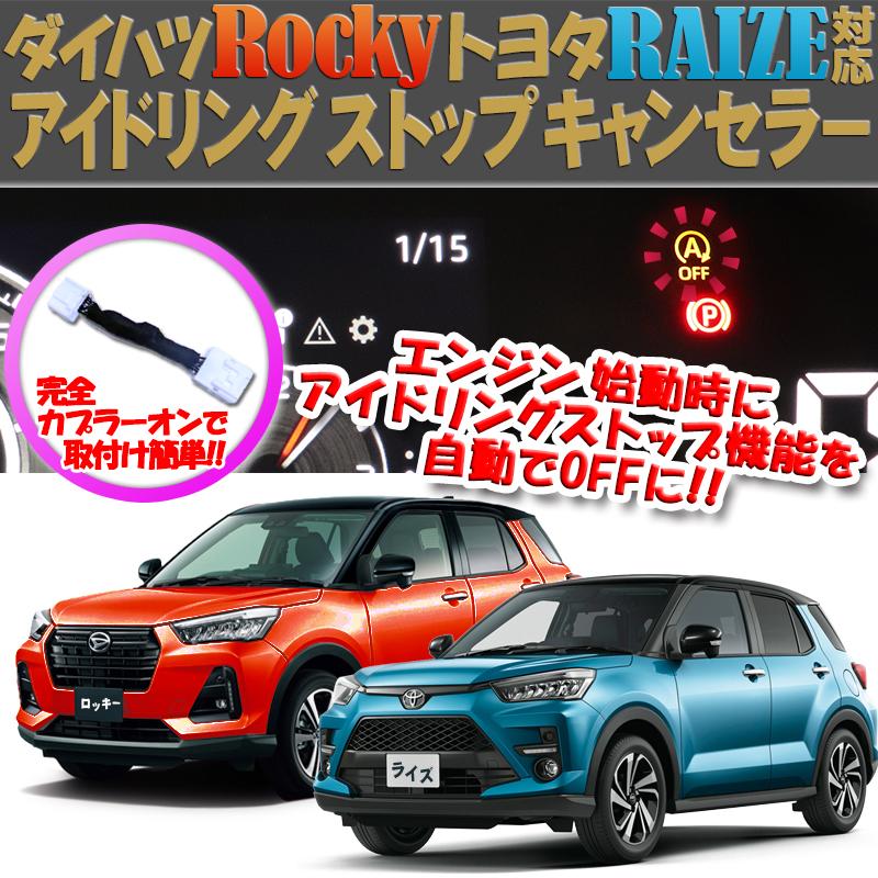 ダイハツ・ロッキー/トヨタ・ライズ対応アイドリングストップキャンセラー_メイン画像