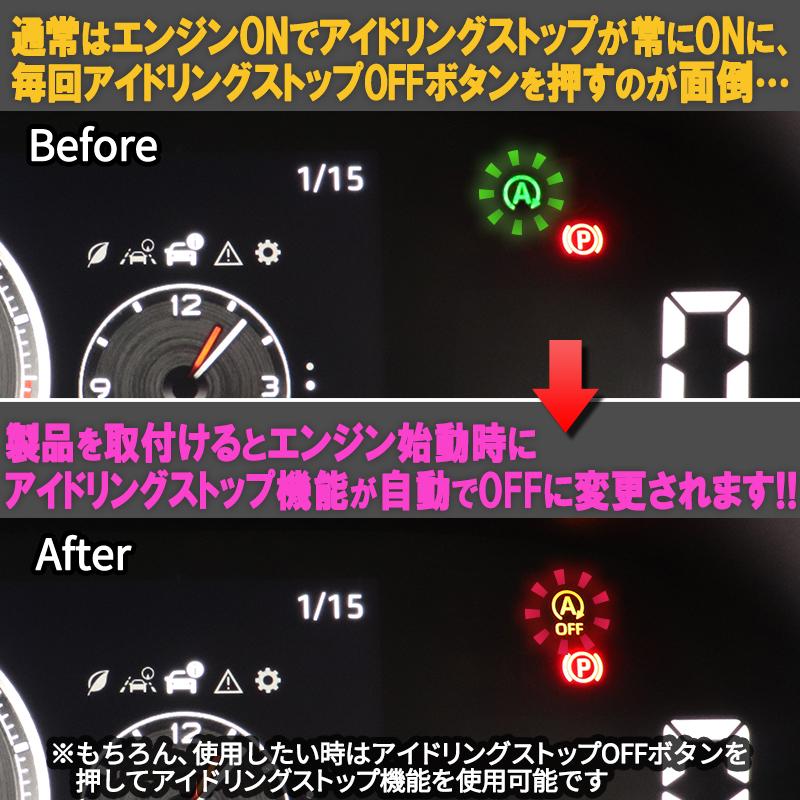 ダイハツ・ロッキー/トヨタ・ライズ対応アイドリングストップキャンセラー_before・after