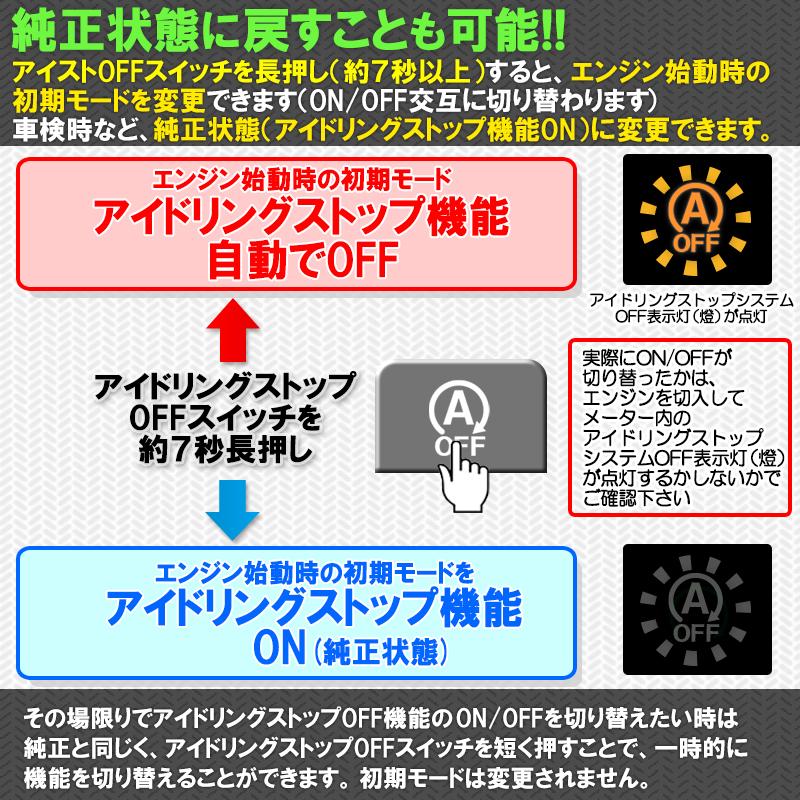 ダイハツ・ロッキー/トヨタ・ライズ対応アイドリングストップキャンセラー_エンジン始動時切替設定