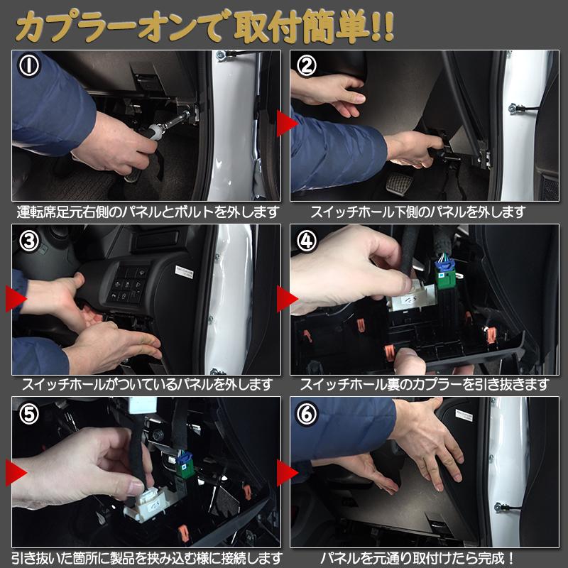 ダイハツ・ロッキー/トヨタ・ライズ対応アイドリングストップキャンセラー_取り付け方法