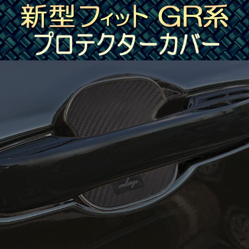 ホンダ車用ドアハンドルプロテクター_1