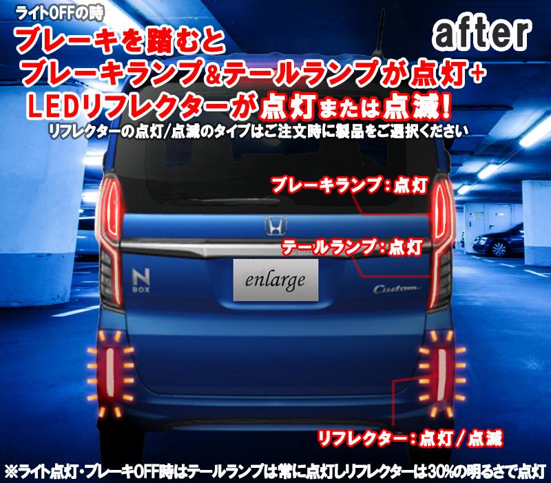 テールランプ全灯化LEDリフレクターセット HONDA N-BOXカスタム専用_2