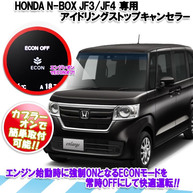 HONDA_N-BOX車用_ECON_アイドリングストップキャンセラーJF3/JF4_1
