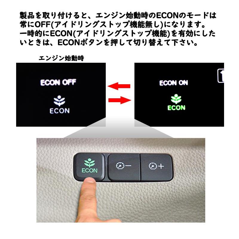 HONDA_N-BOX車用_ECON_アイドリングストップキャンセラーJF3/JF4_2
