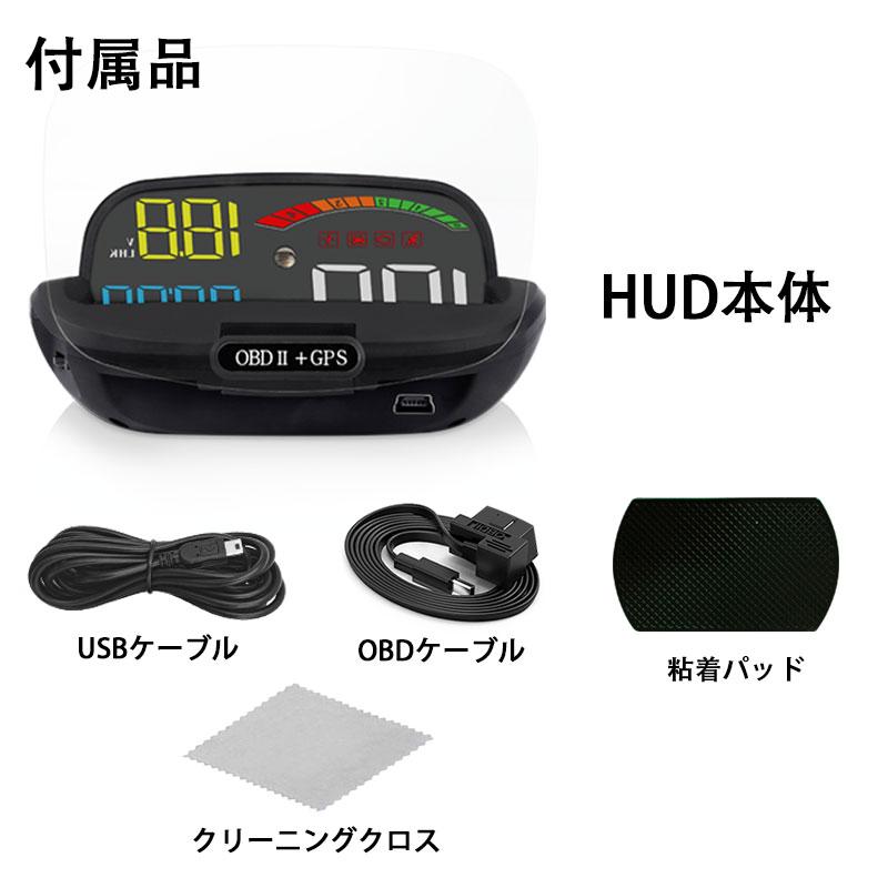 HHUDヘッドアップディスプレイHUD-E3_4