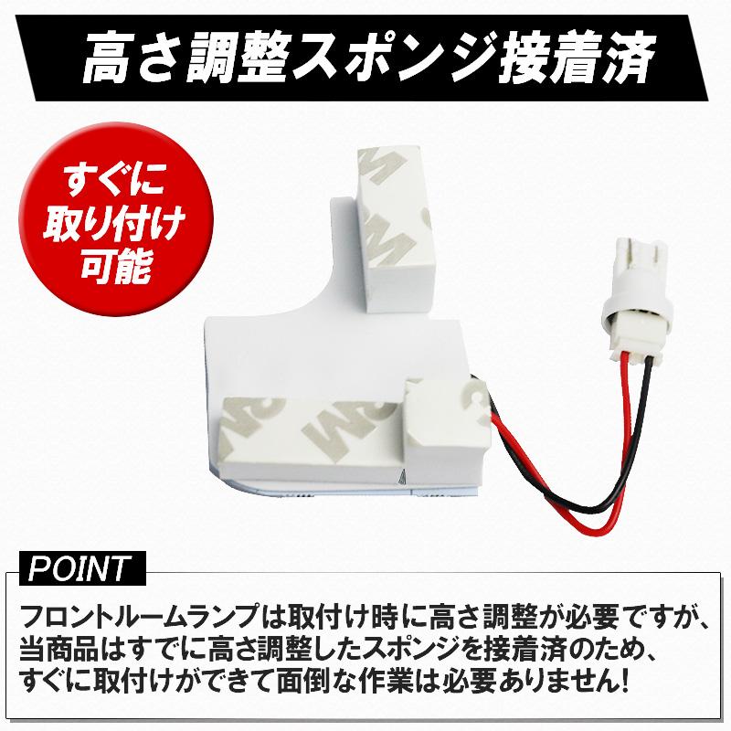 TOYOTA新型タント・タントカスタム・LEDルームランプ_高さ調整スポンジ