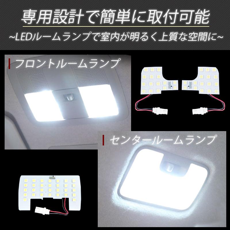TOYOTA新型タント・タントカスタム・LEDルームランプ_専用設計で簡単に取り付け可能
