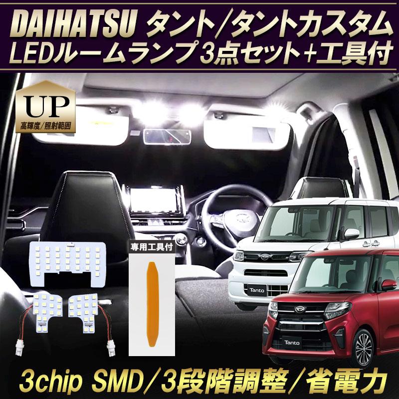 DAIHATSU新型タント・タントカスタム・LEDルームランプ_メイン画像