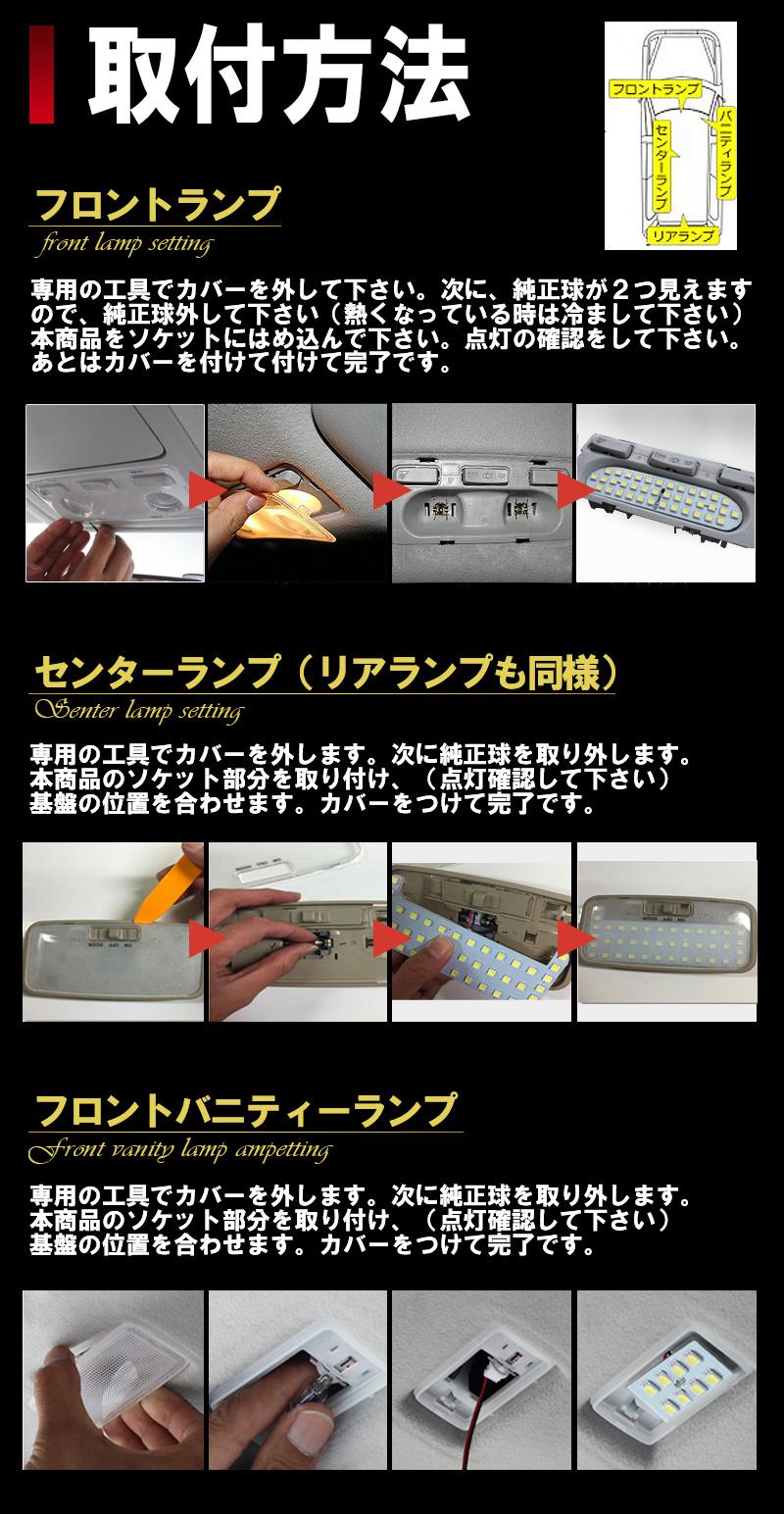 TOYOTA(トヨタ)80系 ヴォクシー/ノア/エスクァイア ZRR80G ZRR85G ZWR80G系 ルームランプ5点とナンバー灯2点付きセット画像6
