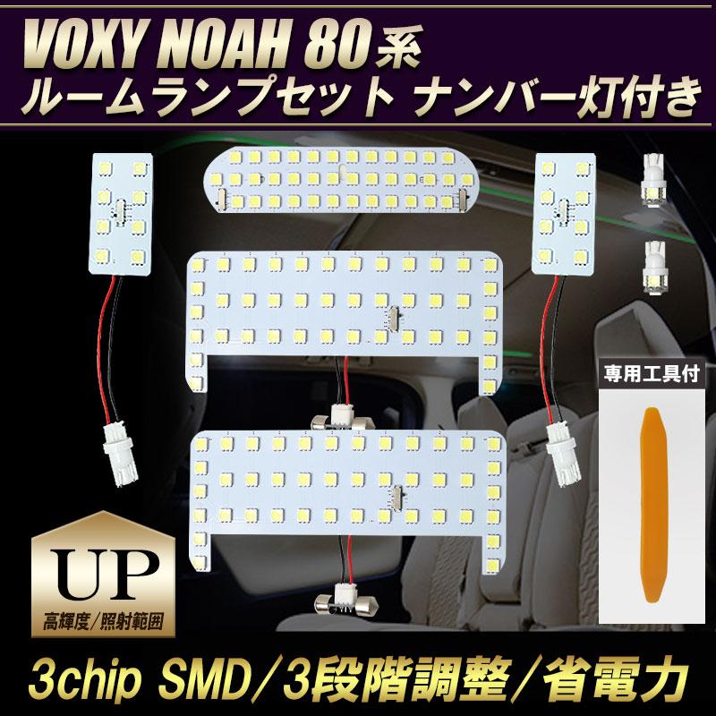 TOYOTA(トヨタ)80系 ヴォクシー/ノア/エスクァイア ZRR80G ZRR85G ZWR80G系 ルームランプ5点とナンバー灯2点付きセットメイン画像