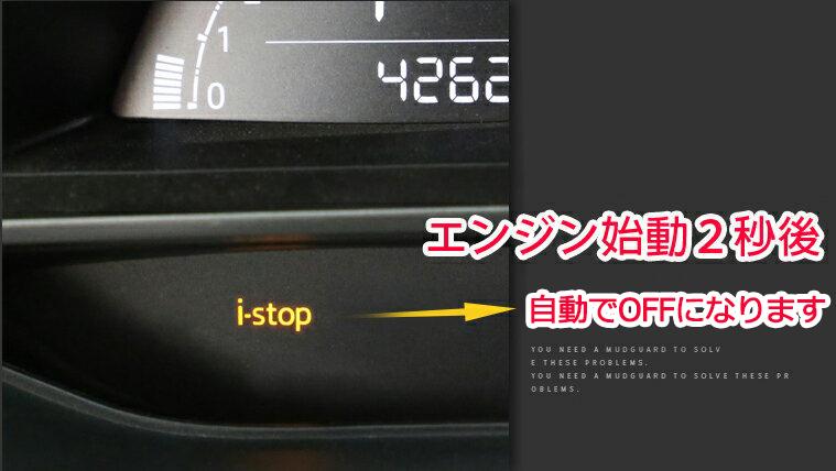 マツダ車用 i-stopアイドリングストップキャンセラー_3