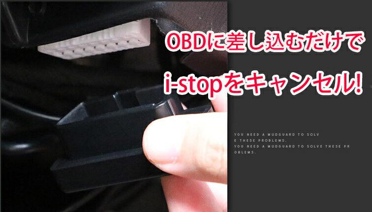 マツダ車用 i-stopアイドリングストップキャンセラー_1