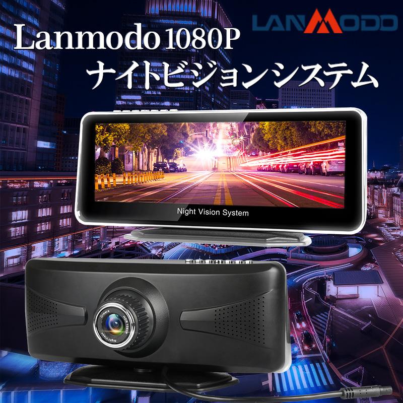 Lanmodo1080Pナイトビジョンシステム_1