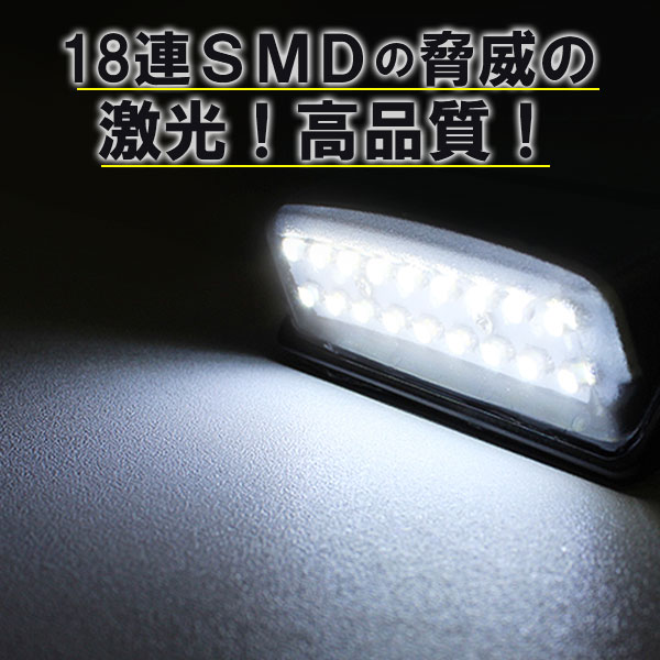 日産 セレナ C25 C26 ティアナ J31 J32 L33ティーダ ラティオ C11 ノート E11 ブルーバード シルフィ G10 G11 B17 エルグランド E52 ウィングロード キャラバン E25 E26 NV350  ナンバー灯 ライセンスランプユニット ナンバー灯 ライセンスランプ LED対応 18SMD 高輝度 LED 白色