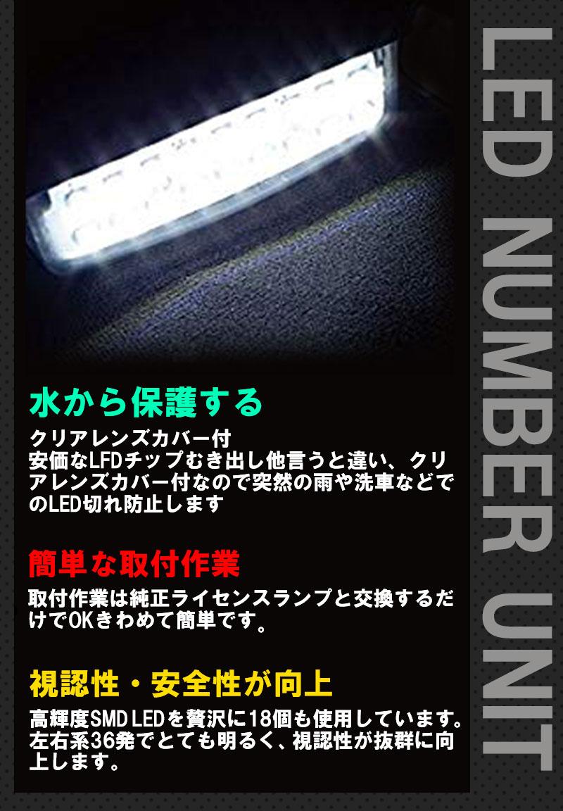 日産 セレナ C25 C26 ティアナ J31 J32 L33ティーダ ラティオ C11 ノート E11 ブルーバード シルフィ G10 G11 B17 エルグランド E52 ウィングロード キャラバン E25 E26 NV350  ナンバー灯 ライセンスランプユニット  ナンバー灯 ライセンスランプユニット LED 18SMD 2セット 高輝度 LED 白色
