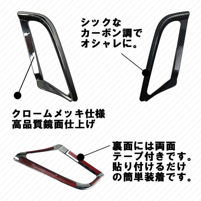 日産 セレナ C27 e-POWER ハイウェイスター対応 専用設計 ドレスアップ カスタムパーツ アクセサリー メッキ調 カーボン調 2パターンあり リアリフレクターガーニッシュ 左右セット