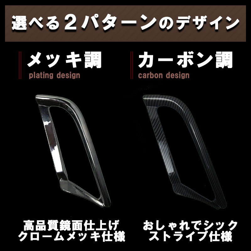 日産 セレナ C27 e-POWER ハイウェイスター対応 専用設計 ドレスアップ カスタムパーツ アクセサリー メッキ調 カーボン調 2パターン リアリフレクターガーニッシュ 高品質 高級感 左右セット 高輝度 ドレスアップ