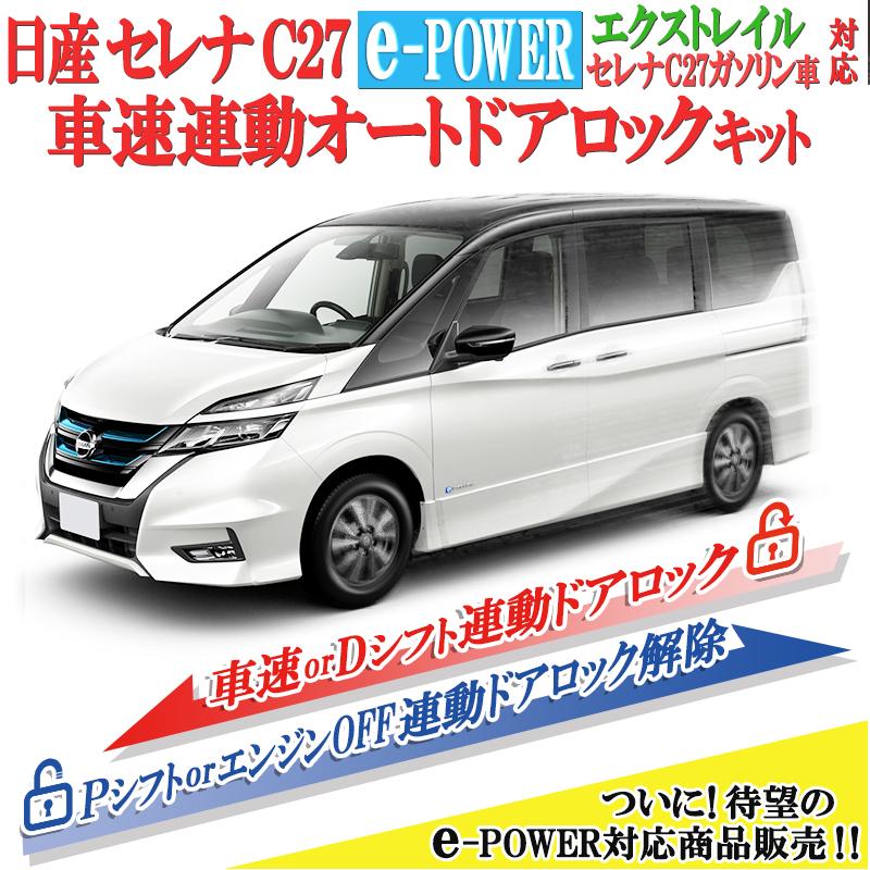 日産セレナC27e-POWER対応車速連動ドアロックキット_2