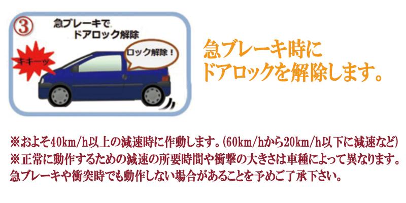 セレナC27・エクストレイルNT32 HNT32車速連動ドアロック_4