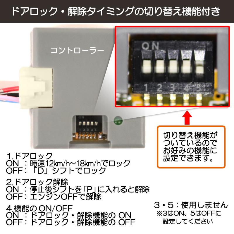 日産セレナC27e-POWER対応車速連動ドアロックキット_3