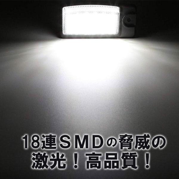 日産 エクストレイル インフィニティナンバー灯 ライセンスランプ LED対応 18SMD 高輝度 LED 白色