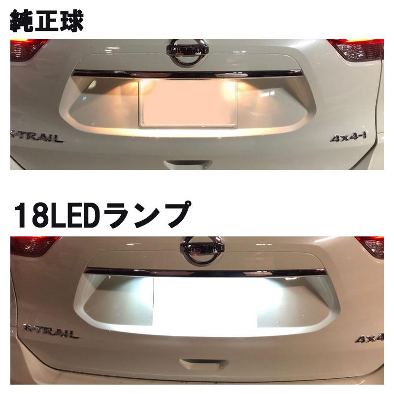 日産 エクストレイル インフィニティ ローグ スカイラインクロスオーバー ムラーノ ラフェスタ シーマ ナンバー灯 ライセンスランプユニット LED 18SMD 2セット 高輝度 LED 白色