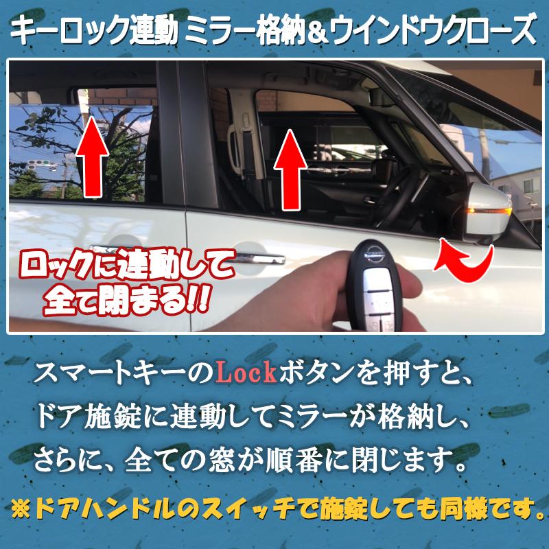 日産エクストレイルT32_連動格納ミラー_オートパワーウインドウキット_ロック連動ミラーウィンドウCLOS