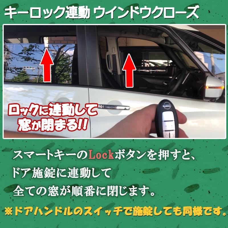日産エクストレイルT32_オートパワーウインドウキット_ロック連動ミラーウィンドウCLOS