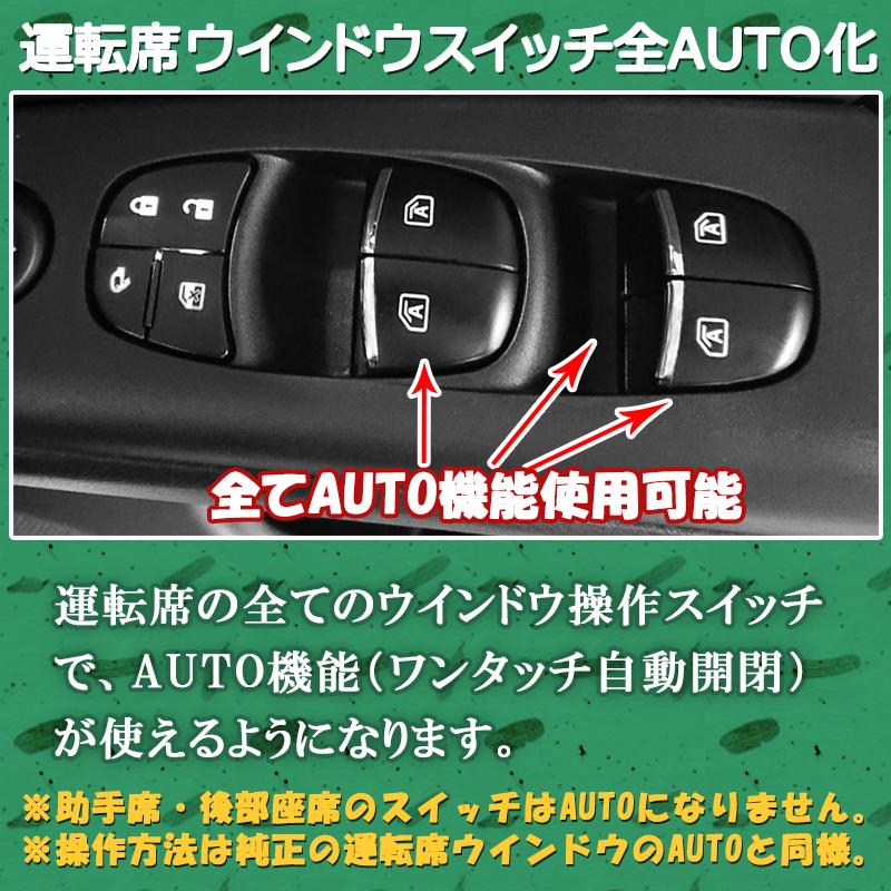 日産エクストレイルT32_オートパワーウインドウキット_全席h差見込み防止