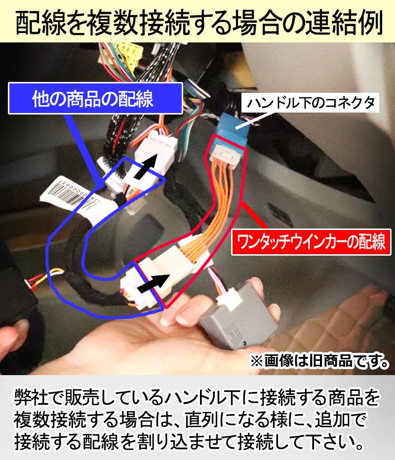 ハンドル下配線接続連結例