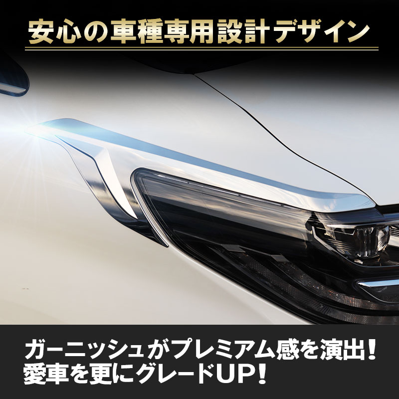 アルファード 30系専用前期後期ヘッドライトサイドガーニッシュ左右セット高品質素材ステンレスSUS_車種専用設計