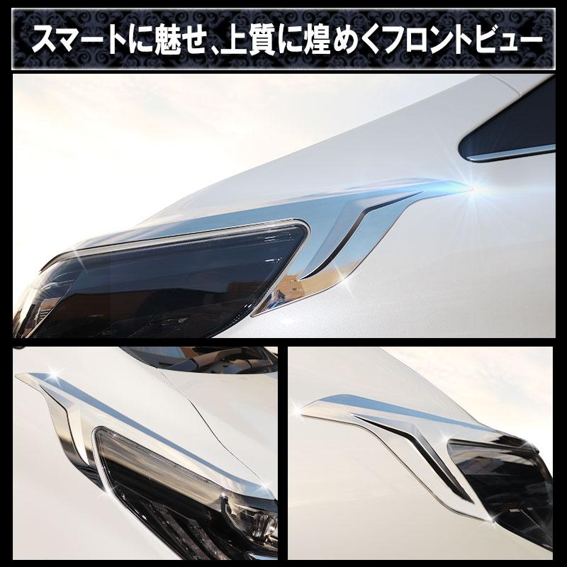 アルファード 30系専用前期後期ヘッドライトサイドガーニッシュ左右セット高品質素材ステンレスSUS_フロントビュー