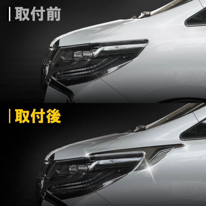 アルファード 30系専用前期後期ヘッドライトサイドガーニッシュ左右セット高品質素材ステンレスSUS_取り付け前と取り付け後