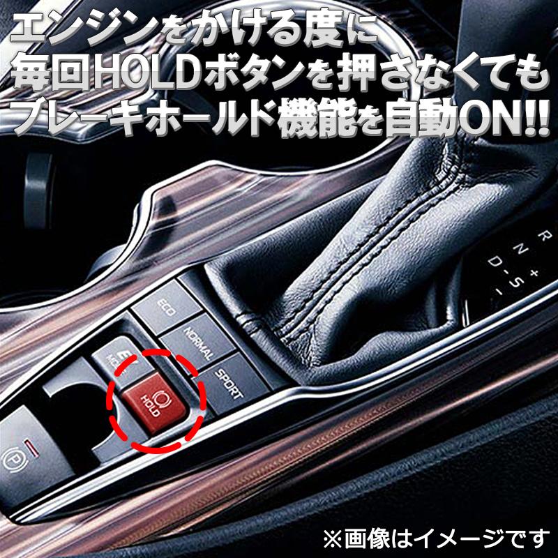 カムリ70系オートブレーキホールド_イメージ画像