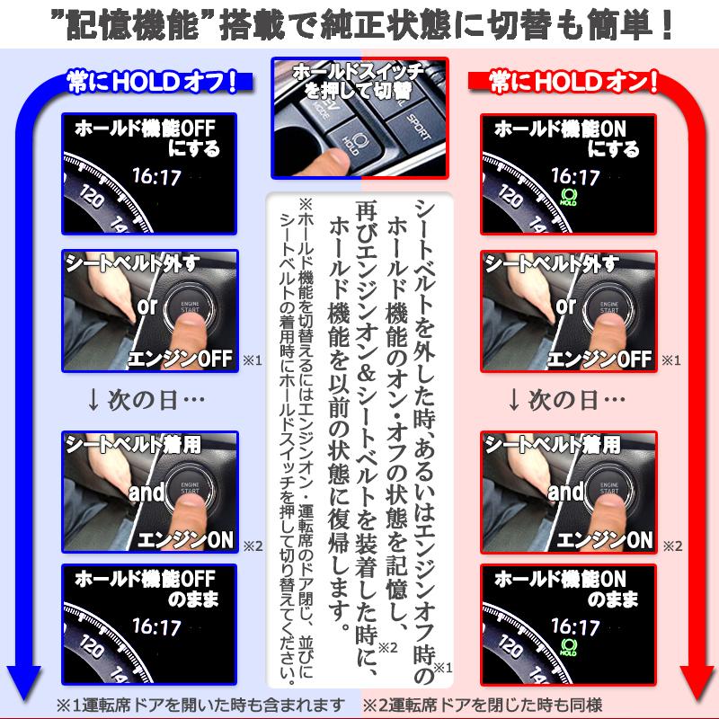 カムリ70系オートブレーキホールド機能切替設定