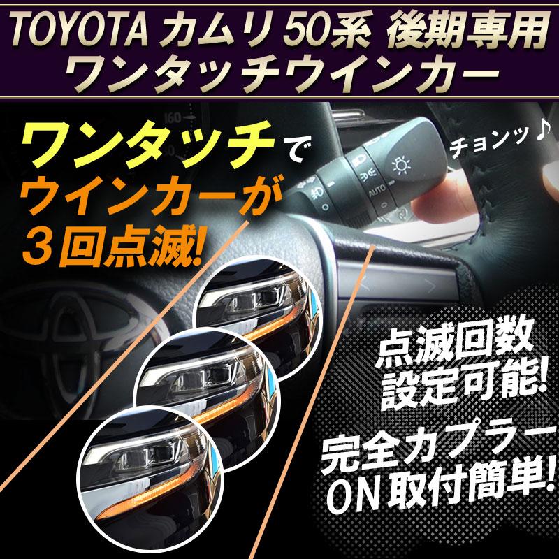 TOYOTAカムリ50系後期車線変更楽々 簡単接続 完全カプラーON設計 ウインカー回数設定可能 ワンタッチウインカー