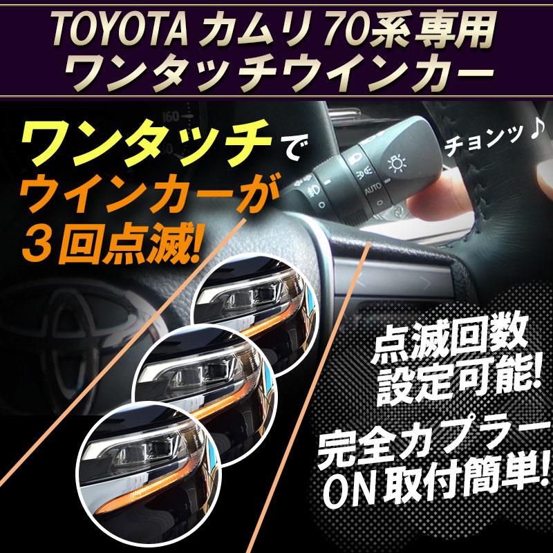 TOYOTAカムリ70系後期車線変更楽々 簡単接続 完全カプラーON設計 ウインカー回数設定可能 ワンタッチウインカー