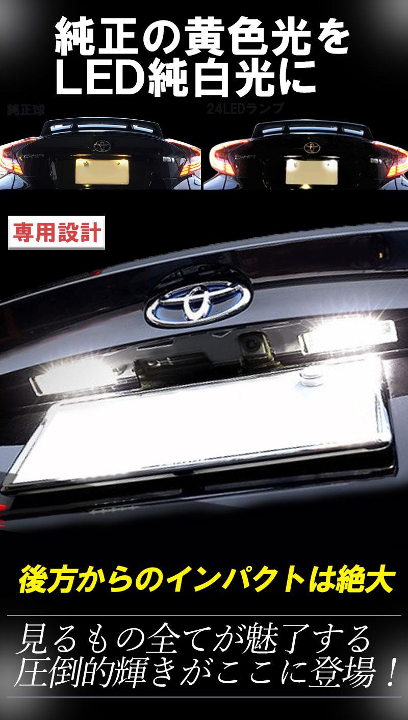 トヨタ C-HR プリウス30/40系 レクサス ナンバー灯 ライセンスランプ LED 48SMD 高輝度 LED 白色 画像3