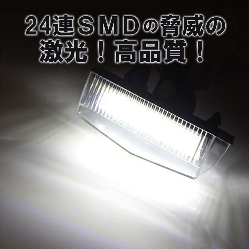 トヨタ C-HR プリウス30/40系 レクサス ナンバー灯 ライセンスランプ LED 48SMD 高輝度 LED 白色