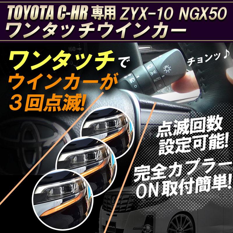 TOYOTA C-HR 型式ZYX-10 NGX50  車線変更楽々 簡単接続 全カプラーON設計 ウインカー回数設定可能 ワンタッチウインカー