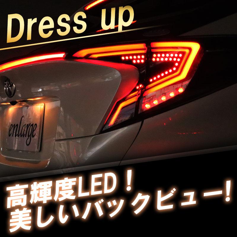 CH-R 流れるウインカー シーケンシャルウインカー LED テールランプ 赤 黒 カーパーツ リアテールランプ _2