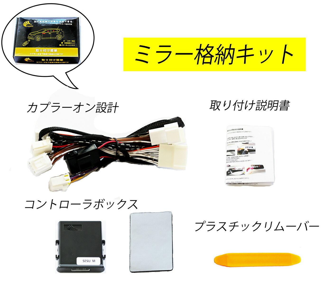 連動ドアミラー格納キットカローラスポーツ・カローラツーリング・新型カローラ210系対応