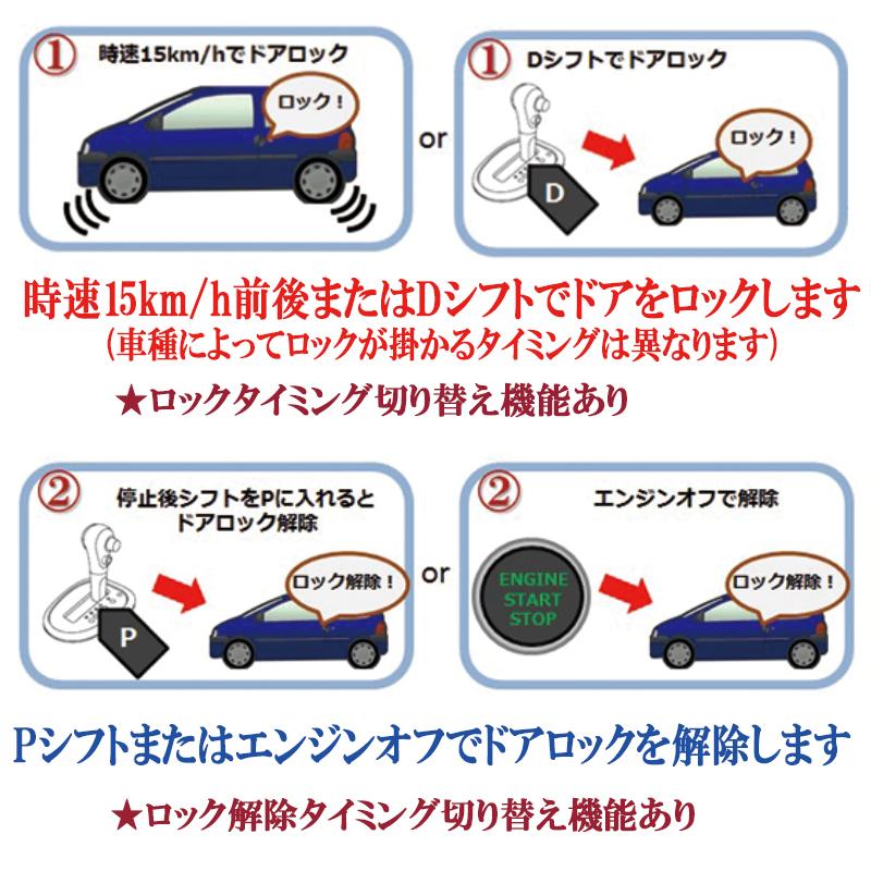 車速連動オートドアロックキット_カローラスポーツ_カローラツーリング_210系対応__2