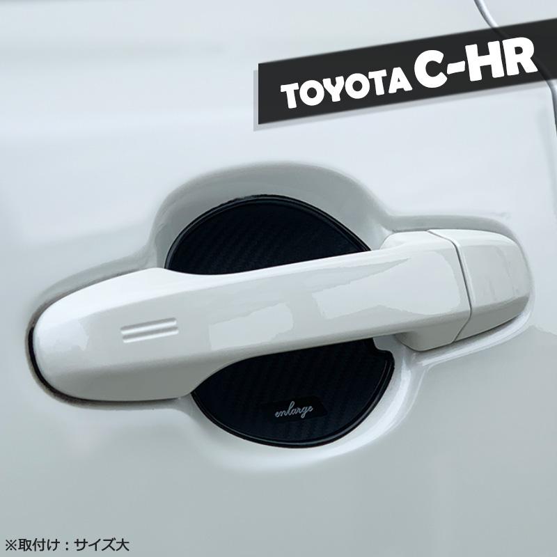 トヨタ車用 ドアハンドルプロテクター_2