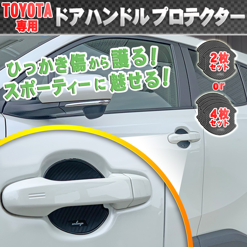 トヨタ車用 ドアハンドルプロテクター_1