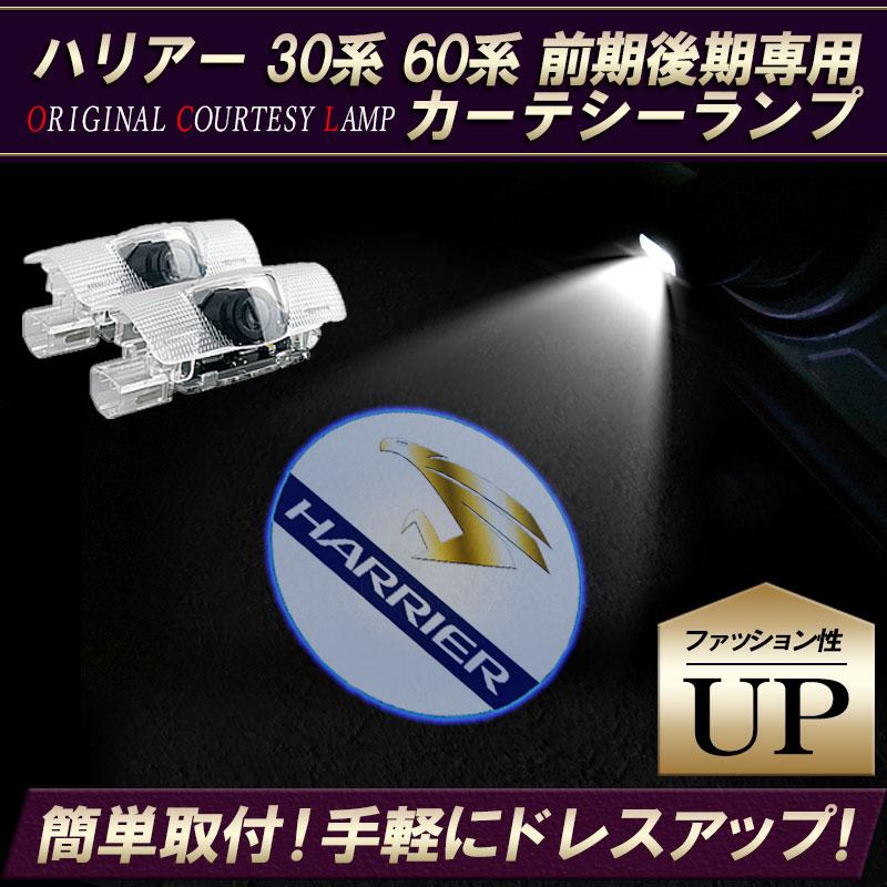 ハリアー harrier 30系 60系  高輝度 LED カーテシーランプ logo ロゴ