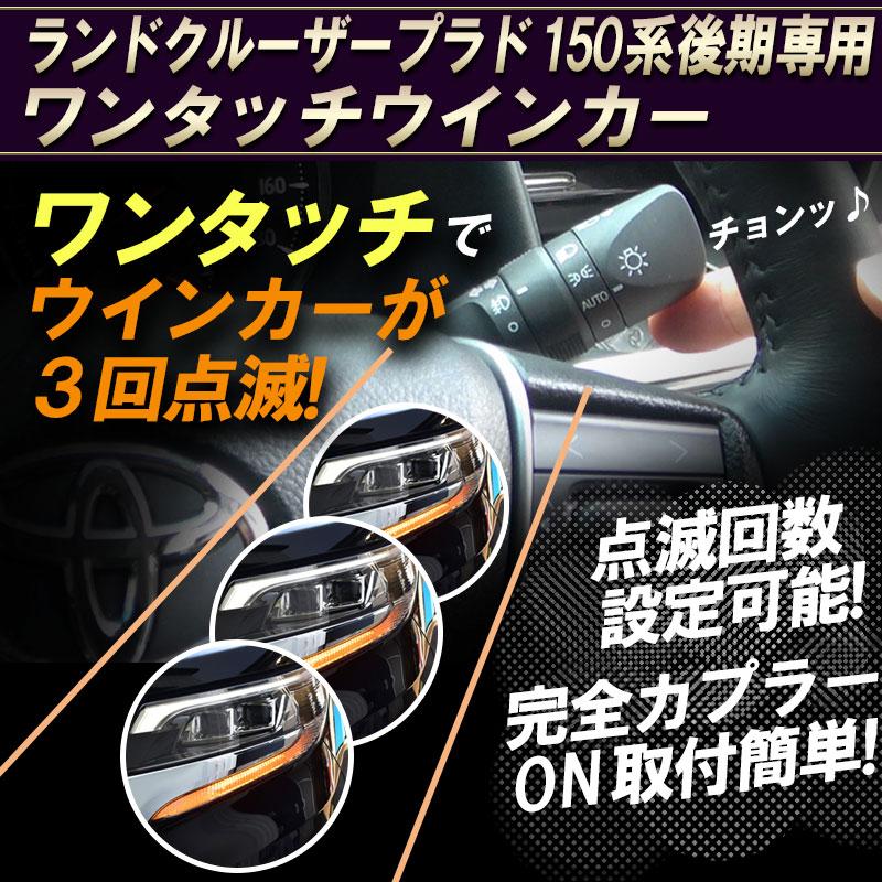ランドクルーザー 150系 後期 車線変更楽々 簡単接続 完全カプラーON設計 ウインカー回数設定可能 ワンタッチウインカー
