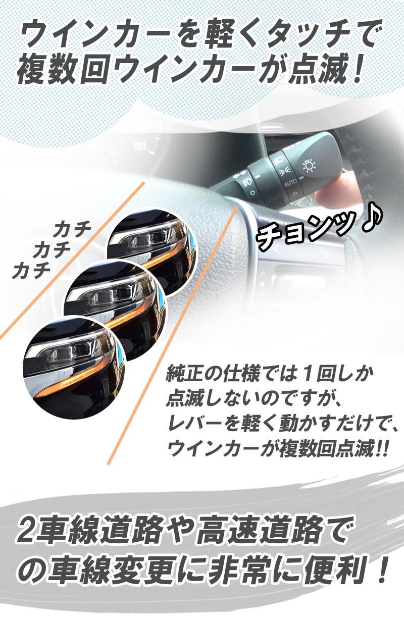 プリウス30系 プリウスα 前期/後期 車線変更楽々 簡単接続 完全カプラーON設計 ウインカー回数設定可能 ワンタッチウインカー
