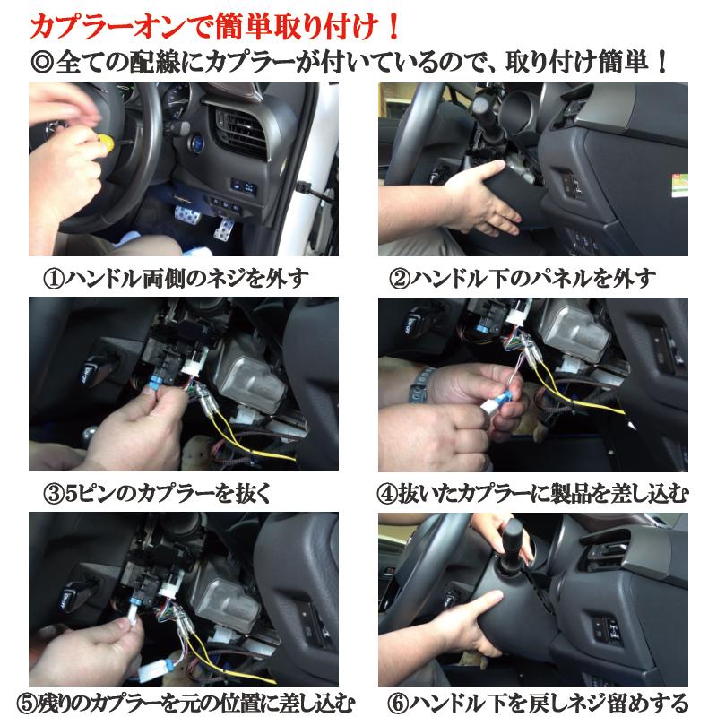 トヨタプリウス50系専用車速連動オートロックキット_3