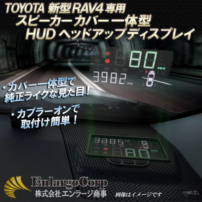新型RAV4専用HUDヘッドアップディスプレイ1
